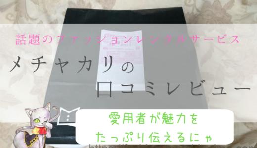 横浜OLがメチャカリを口コミレビュー!愛用者の私が教える絶対失敗しないお得な使い方