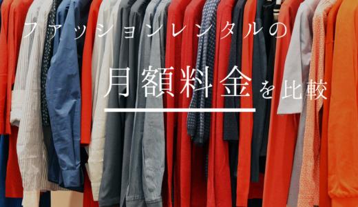 ファッションレンタルで一番安いのはこれ!全5社の月額料金・価格を徹底比較してみた