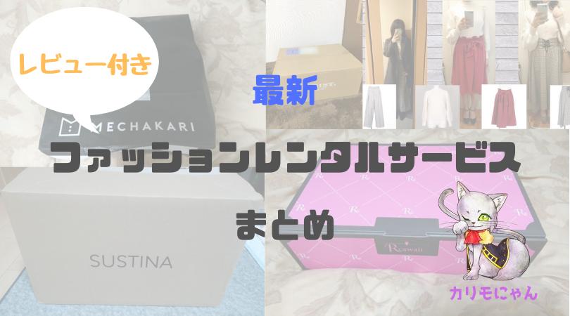 ファッションレンタルまとめ記事アイキャッチ