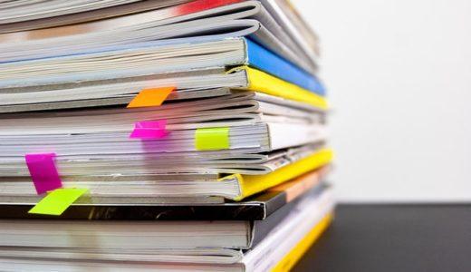 書類整理におすすめの無印良品アイテム5選