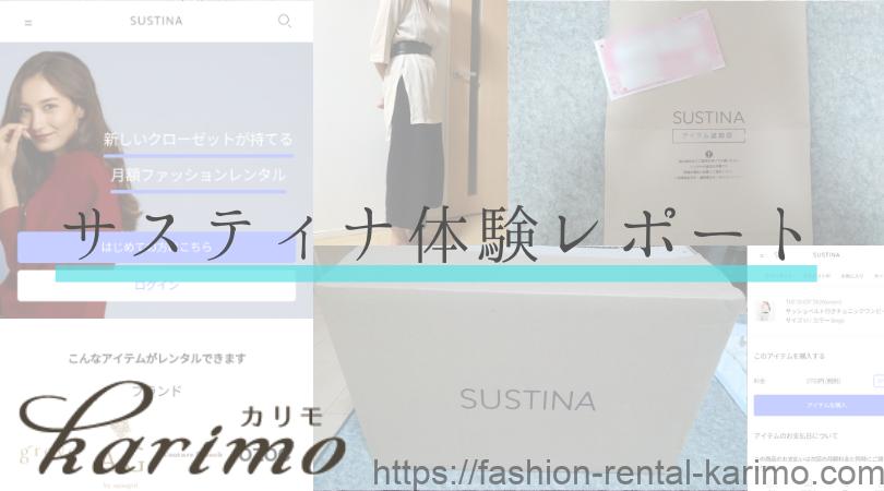 ファッションレンタル「サスティナ」体験レポート