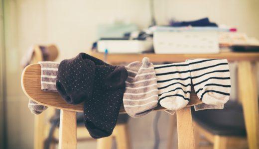 迷子の片っぽ靴下をなくす!100均やニトリの靴下収納におすすめなグッズ8選