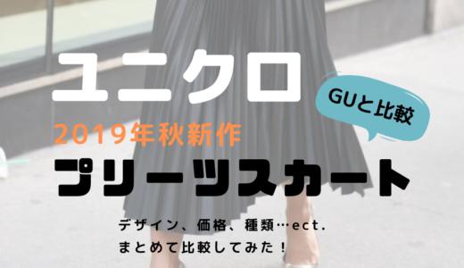 【2019年秋】ユニクロGUの新作プリーツスカートを徹底比較!プリーツロングスカートはどんな人におすすめ?