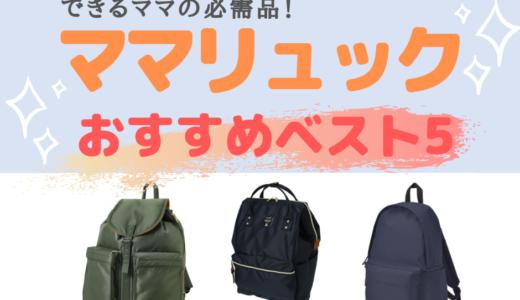 ママ用リュックのおすすめブランドランキングベスト5!デビューやマザーズバッグと兼用したい人に最適なのはどれ?