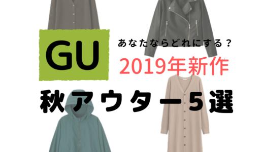 【2019新作】GUの秋アウター5選!選び方と参考コーデをまとめて紹介