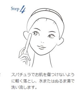 フェヴリナの使い方step4