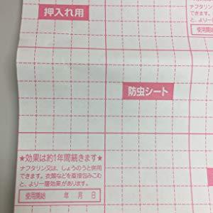 防虫シート格子のプリント