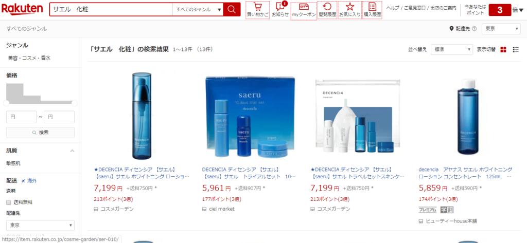 楽天「サエル 化粧」検索結果