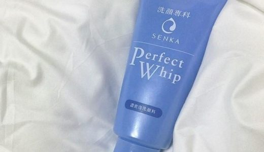 洗顔専科パーフェクトホイップuはメイク落としにもなる?実際に試してみた結果