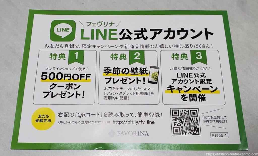 フェヴリナLine500円クーポン