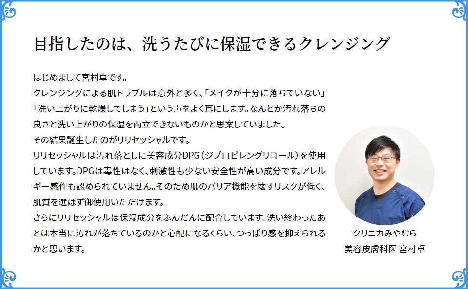 リリセッシャル_美容皮膚科医宮村先生
