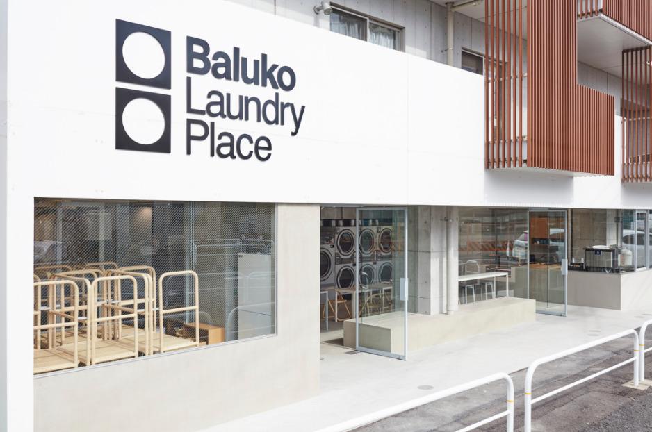 Baluko Laundry Place外観