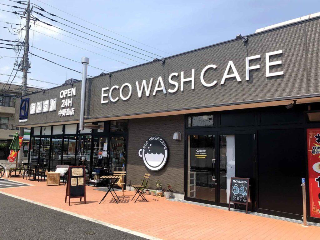エコウォッシュカフェ中野島店外観