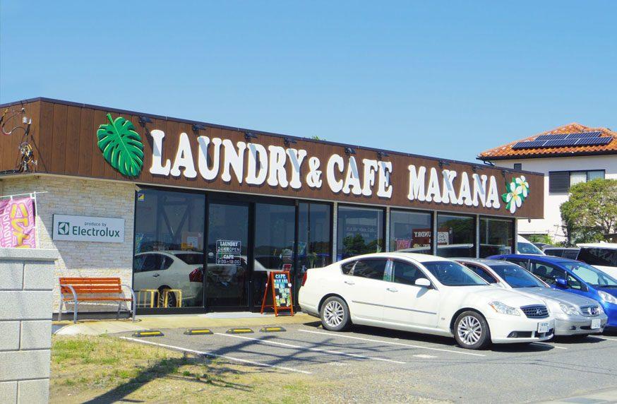 Laundry & Cafe MAKANA外観