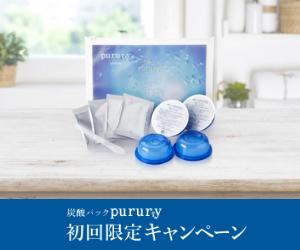 purury-banner