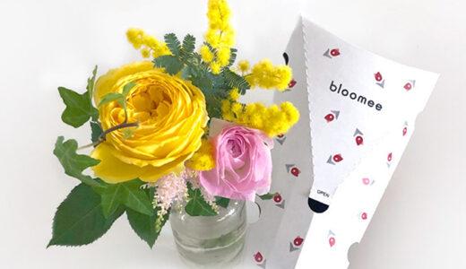 Bloomee(ブルーミー)第5週目|2021年10月サブスク口コミレビュー