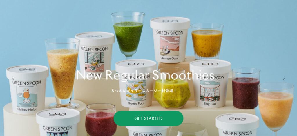 greenspoonサイト画像